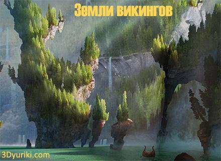"""Земли викингов из 3D мульта """"Как приручить дракона"""""""