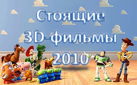Какие фильмы в 3d-формате выйдут в 2010 году