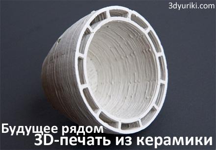 Напечатанная на 3D-принтере ваза из керамики