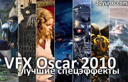 Фильмы в номинации лучшие спецэффекты на Оскар 2010