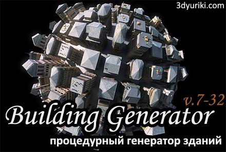 Building Generator v.0.7.32 генератор зданий