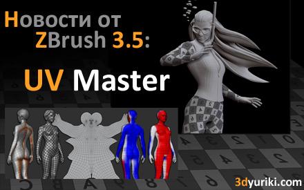 Скачать UV Master для ZBrush 3.5 R3