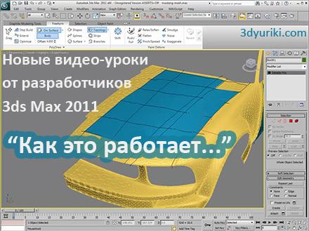 Новые видео-уроки от разработчиков 3ds Max 2011