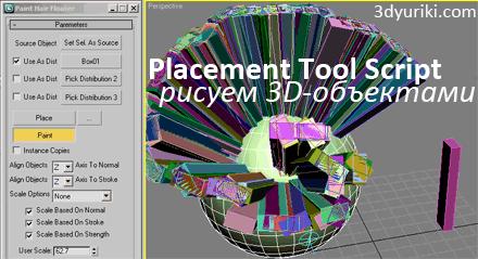 Скрипт Placement Tool для 3d Max - рисование 3D-объектами