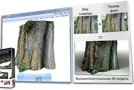 Создание 3D из фотографий