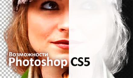 Новые возможности Photoshop CS5