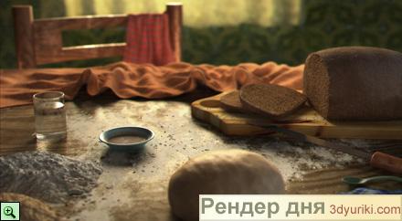 Рендер дня - Baking - Выпекаем хлеб