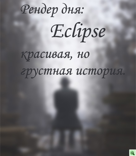 Рендер дня: Eclipse - красивая, но грустная история