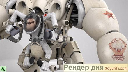 Работники космоса - Space worker - Рендер дня