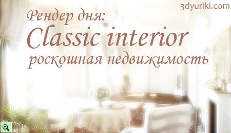 Рендер дня: Classic interior - роскошная недвижимость