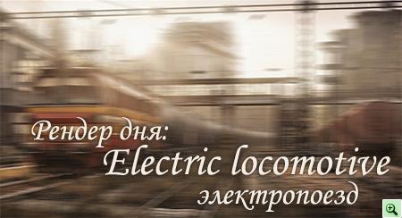 Рендер дня: Electric locomotive - электропоезд