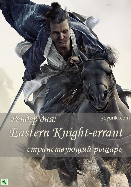 Eastern Knight-errant - странствующий самурай