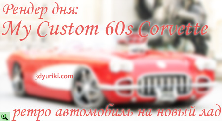 Рендер дня: My Custom 60s Corvette - ретро автомобиль на новый лад