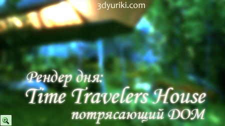 Рендер дня: Time Travelers House - потрясающий ДОМ