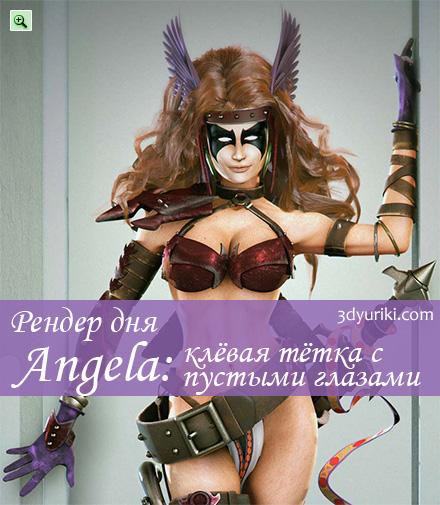 Angela: клёвая тётка с пустыми глазами