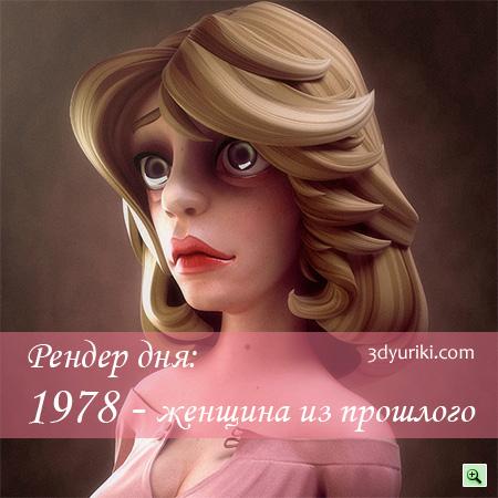 Рендер дня: 1978 - женщина из прошлого