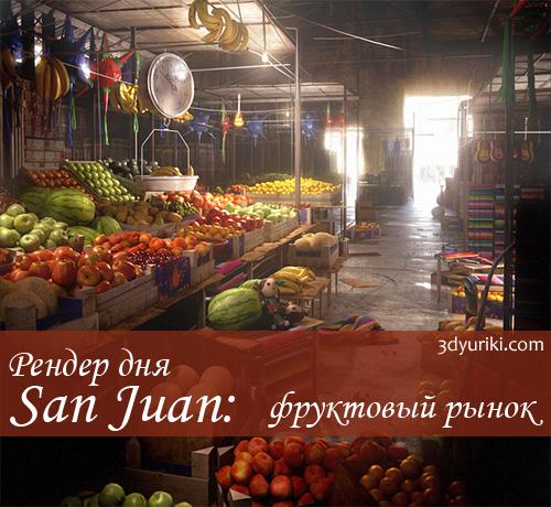 Фруктовый рынок в Мексике