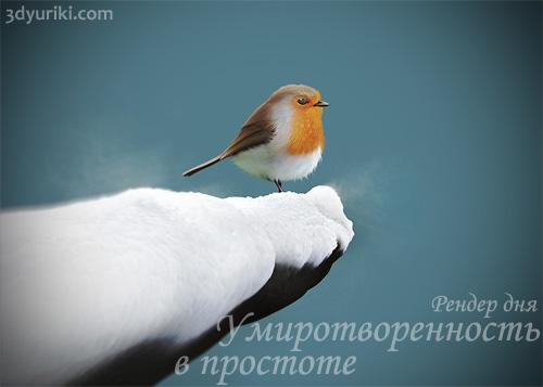 Умиротворенность в простоте. 3D-птичка на снегу