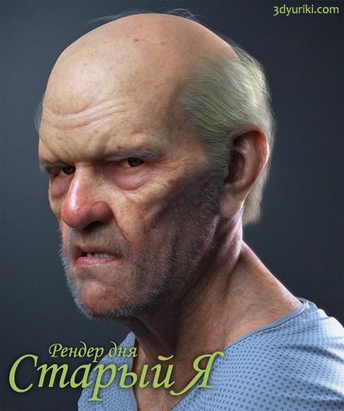 Злой 3D-старик. Старый Я