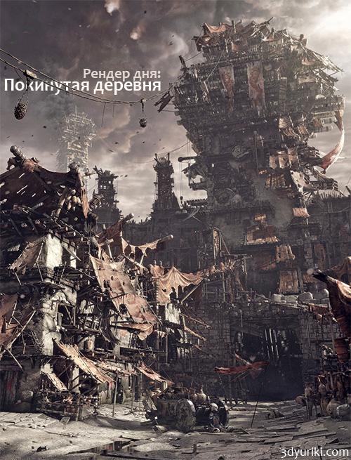 Покинутая заброшенная 3D-деревня