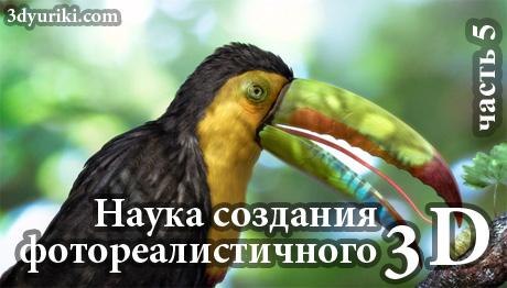 Наука фотореалистичного 3D, часть 5. экзотическая птица