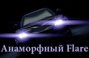 Анаморфный Flare