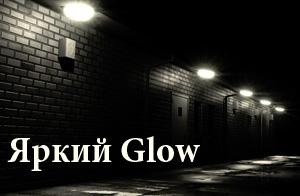 Яркий Glow