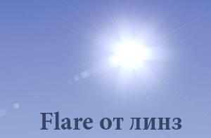 Flare от линз