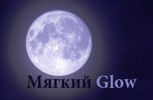 Мягкий Glow