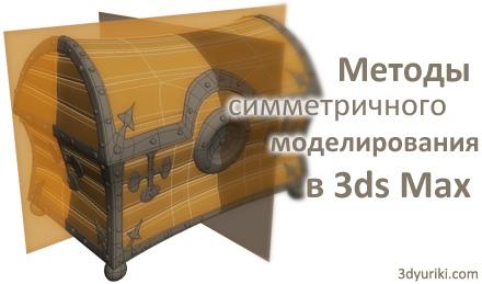 Сундук смоделированный с применением симметрии