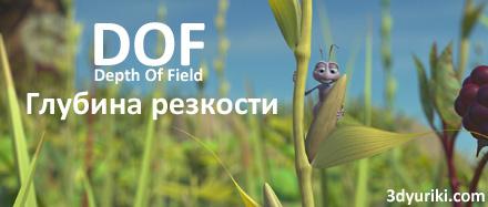 Глубина резкости (DOF - depth of field)