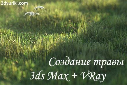 Создание реалистичной красивой травы VRay 3ds Max