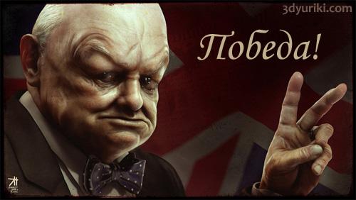 Победа. 3D-карикатура Винстона Черчиля