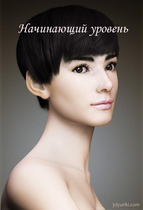 Начинающий уровень. Портрет молоденькой 3D-женщины