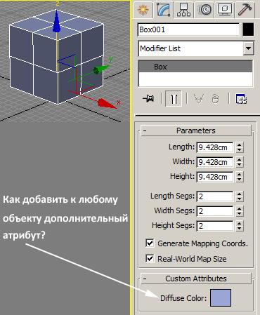 Добавление атрибутов к свойствам 3D-объекта в 3ds Max