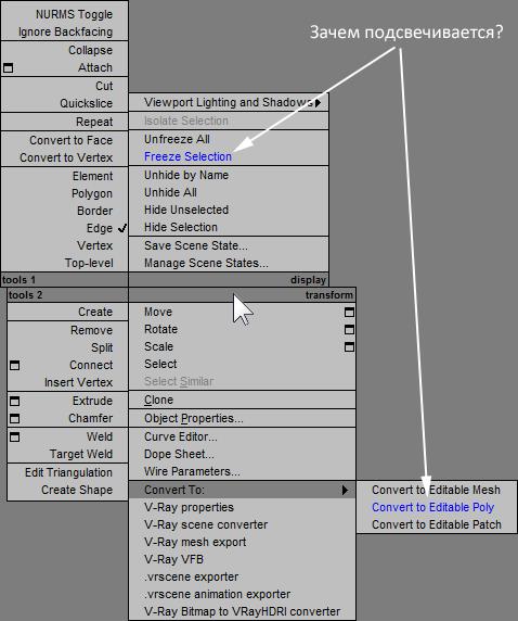 Подсветка последнего действия в квад-меню 3ds max