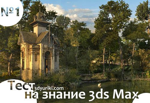 Тест №1 на знание 3ds Max, церквушка у пруда