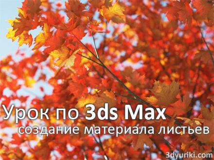Урок 3ds Max + VRay + Onyxtree по созданию материала листьев для 3D дерева