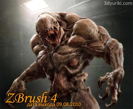 Скачать ZBrush 4 можно будет после 9 августа 2010