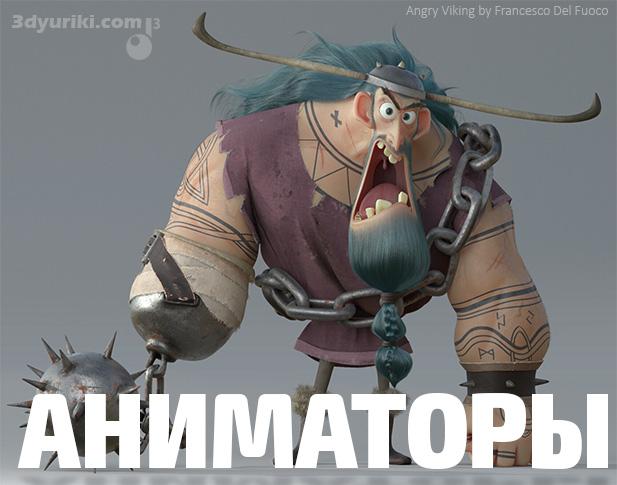Какие бывают аниматоры