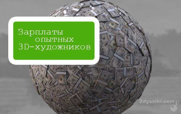 Зарплаты опытных 3d-художников